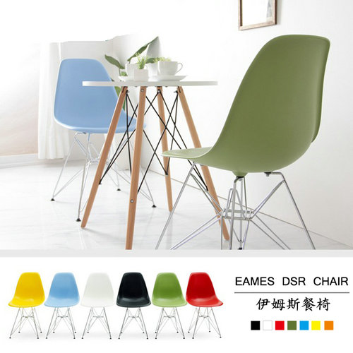Eames DSR chair Modern design plastic chair/leisure chair